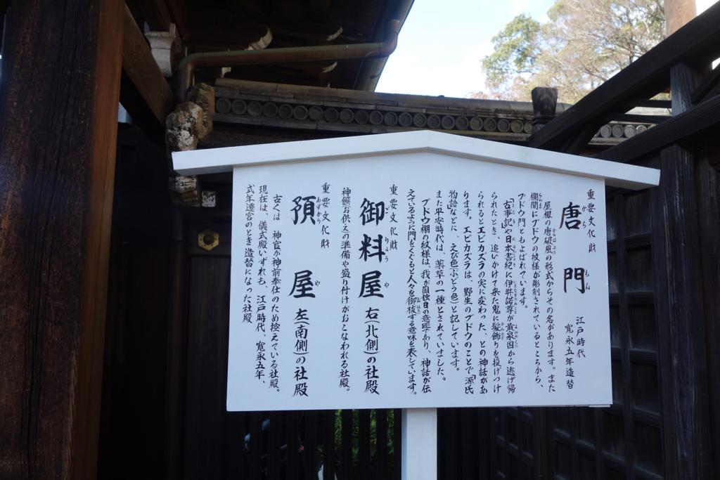 f:id:kyotomichi:20170103112916j:plain