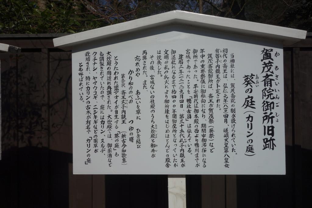 f:id:kyotomichi:20170103114927j:plain