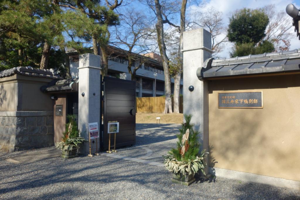 f:id:kyotomichi:20170103131203j:plain