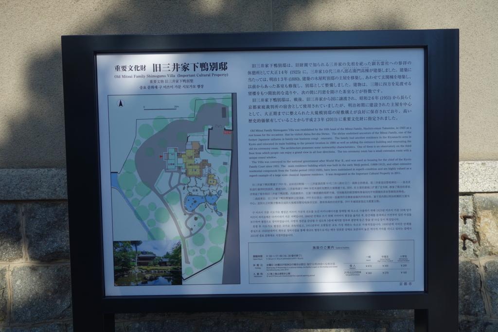 f:id:kyotomichi:20170103131305j:plain