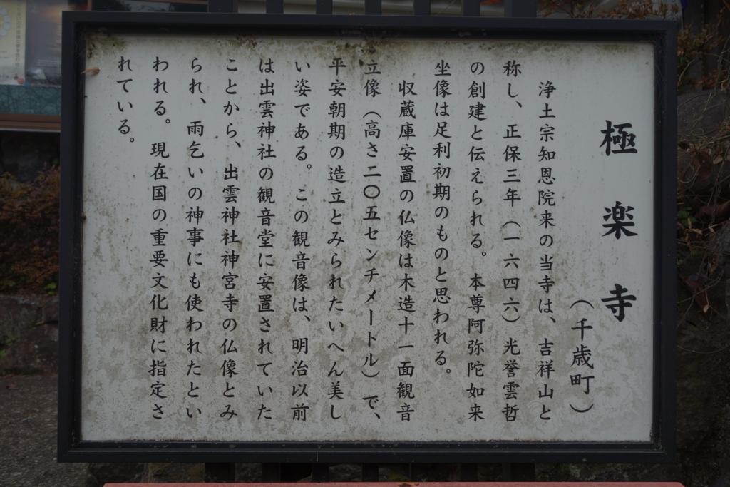 f:id:kyotomichi:20170103143445j:plain