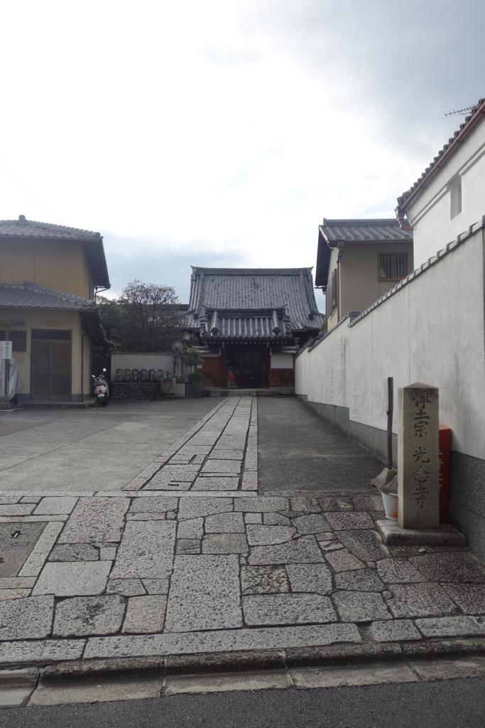 f:id:kyotomichi:20170103171241j:plain