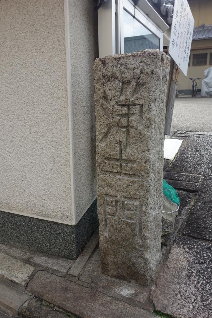 f:id:kyotomichi:20170103171740j:plain