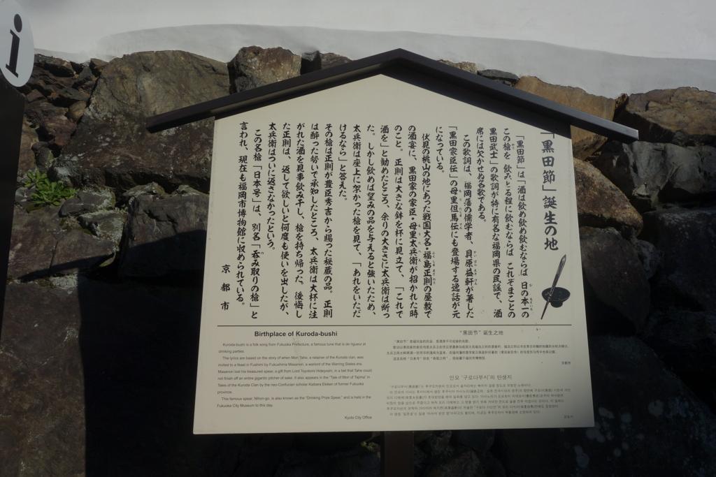 f:id:kyotomichi:20170108201654j:plain