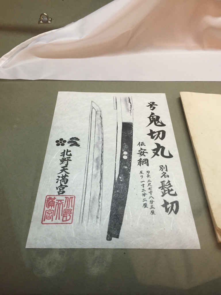f:id:kyotomichi:20170304175852j:plain
