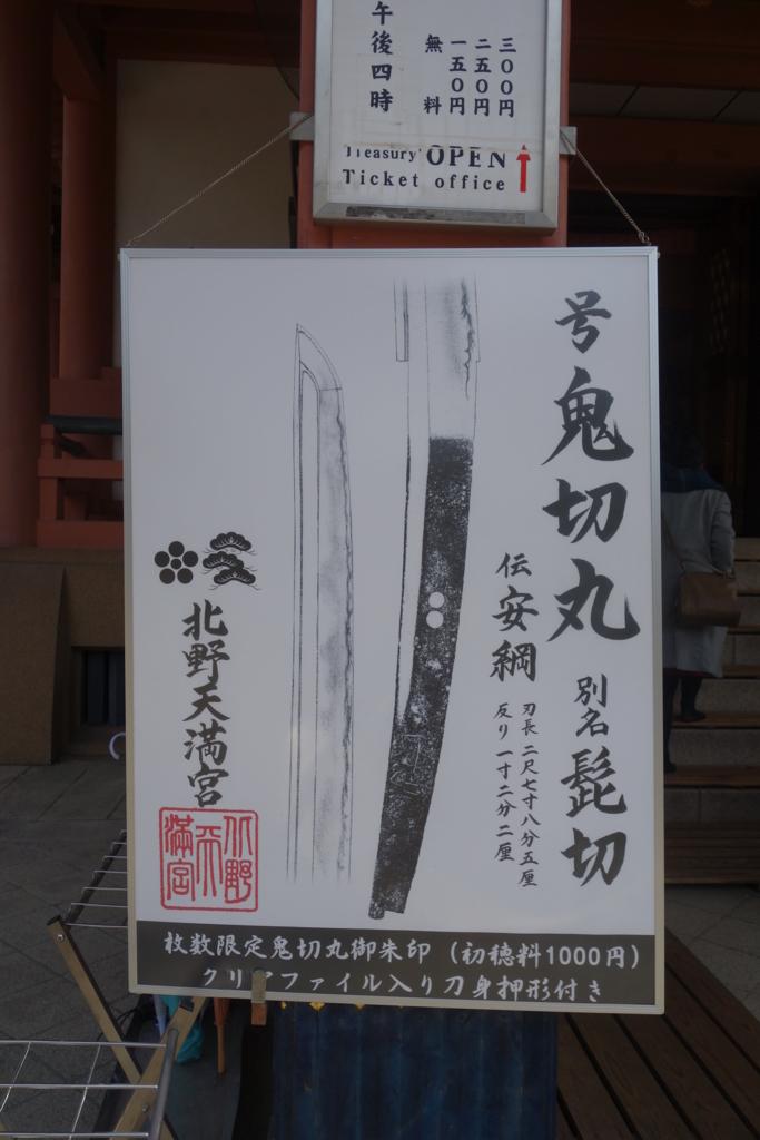 f:id:kyotomichi:20170304180117j:plain
