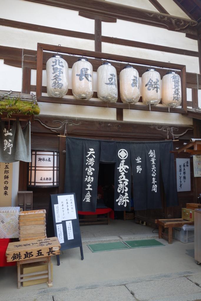f:id:kyotomichi:20170304181621j:plain