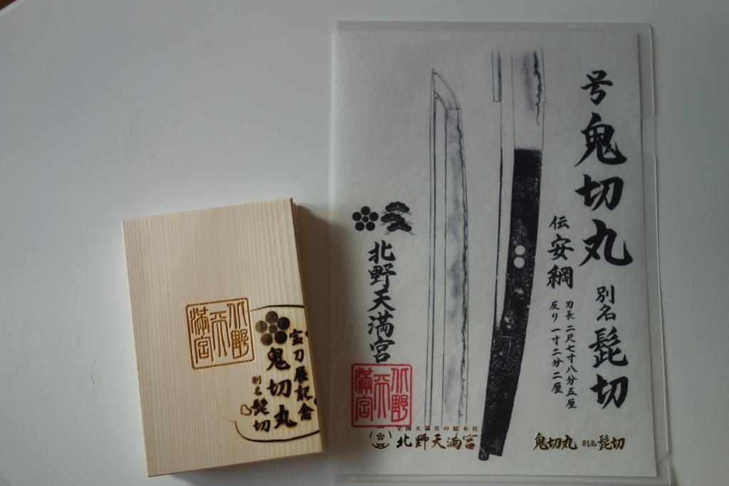 f:id:kyotomichi:20170304182513j:plain