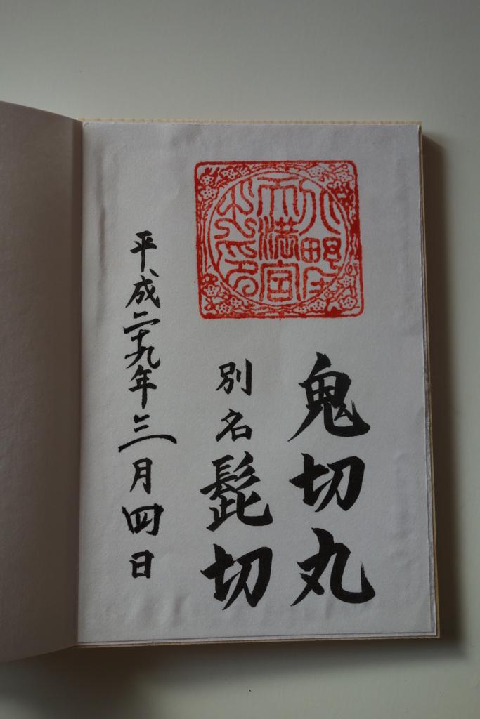 f:id:kyotomichi:20170304182537j:plain