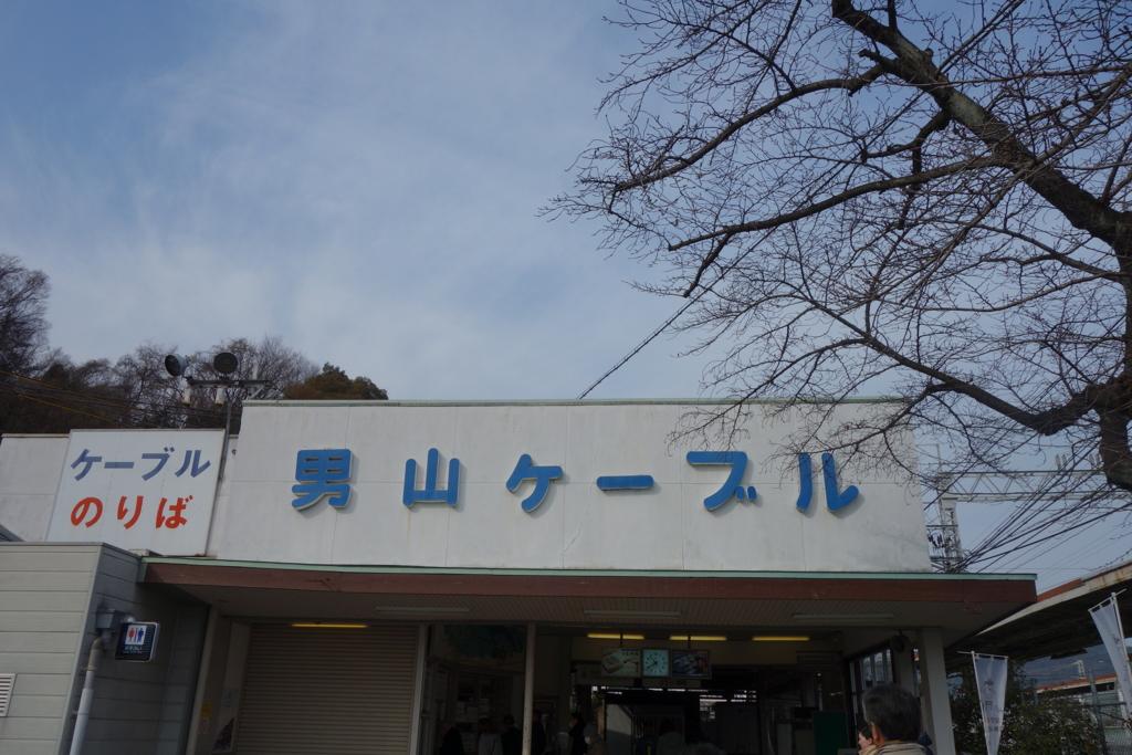 f:id:kyotomichi:20170304222815j:plain