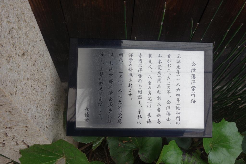 f:id:kyotomichi:20170409202935j:plain