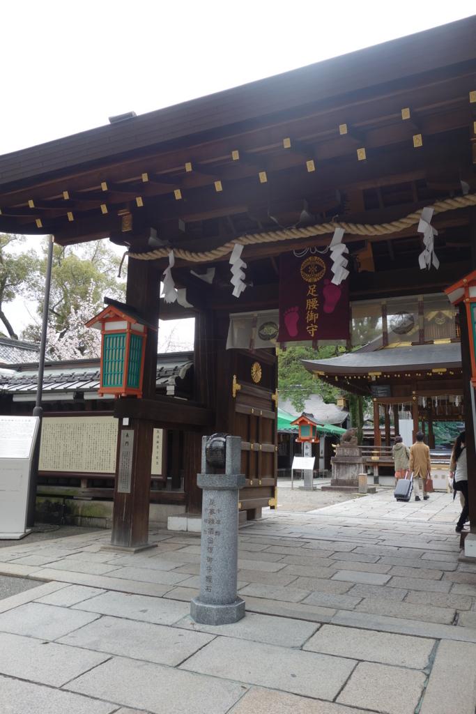 f:id:kyotomichi:20170409203457j:plain