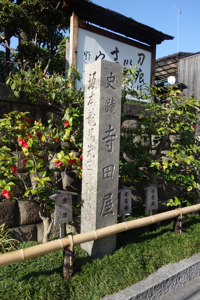 f:id:kyotomichi:20170505134833j:plain