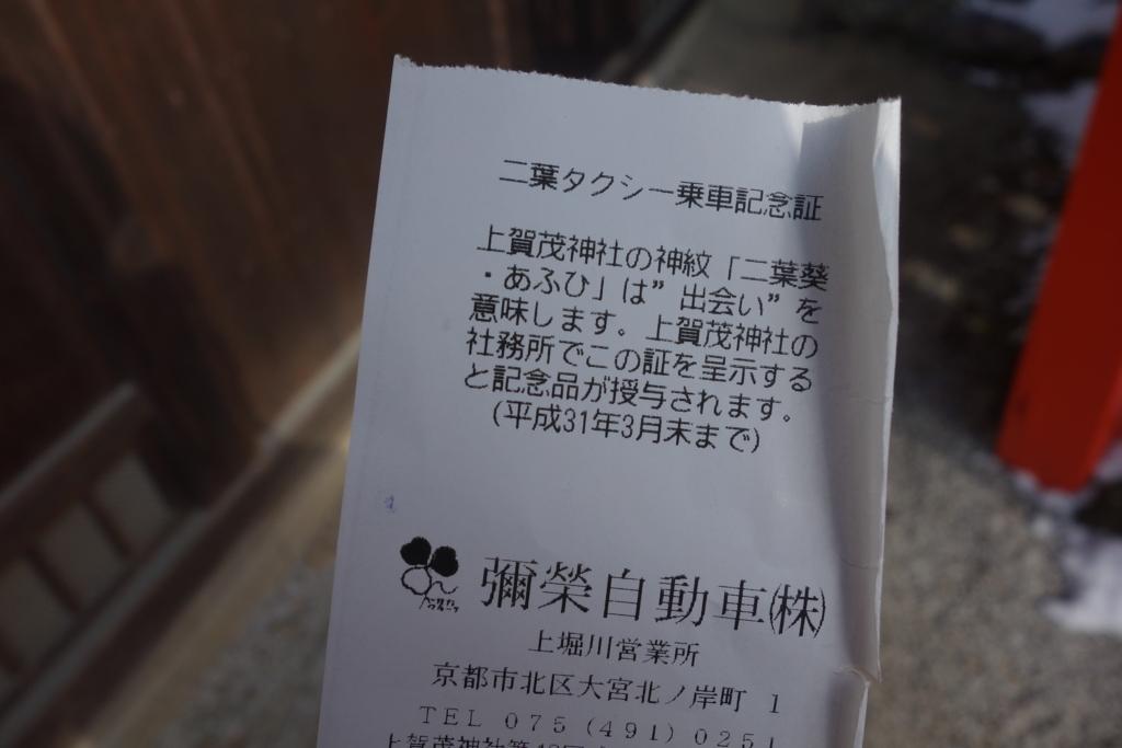 f:id:kyotomichi:20180101163506j:plain