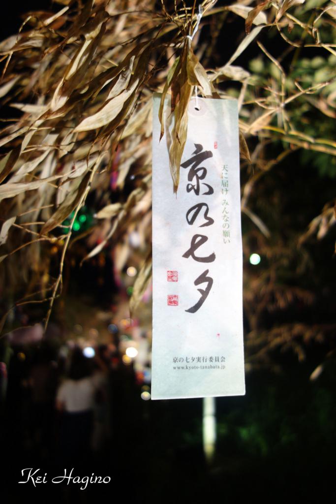 f:id:kyotomichi:20180101203350j:plain