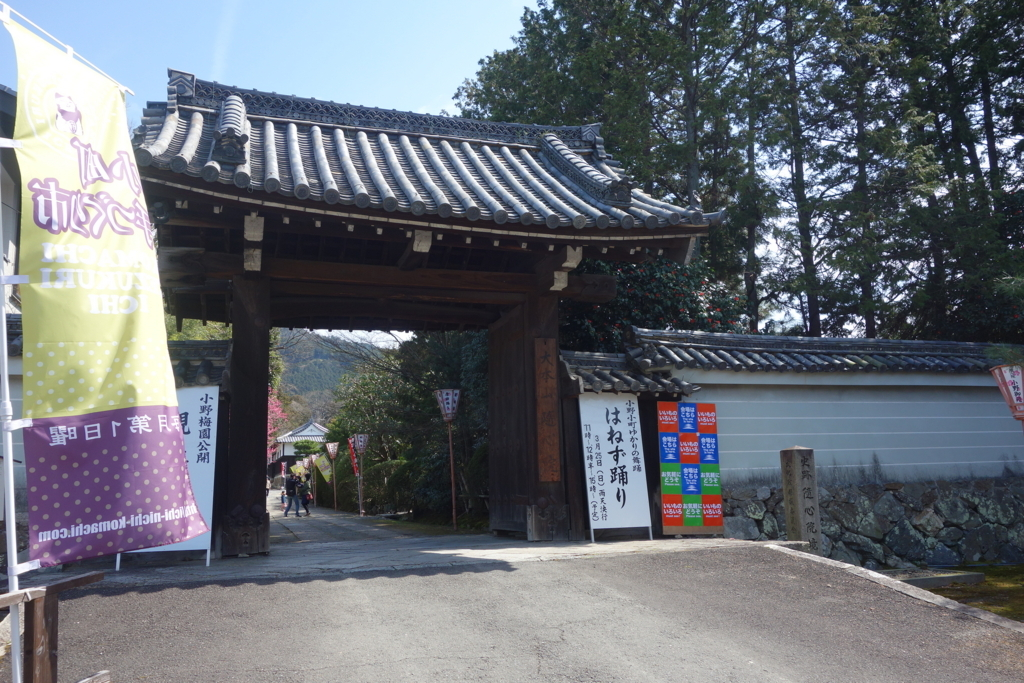 f:id:kyotomichi:20180318182716j:plain
