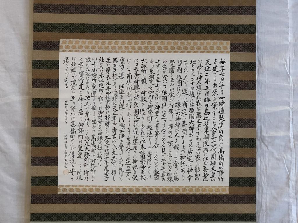 f:id:kyotomichi:20180729151829j:plain
