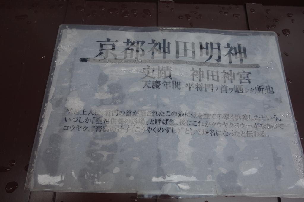 f:id:kyotomichi:20180815095754j:plain