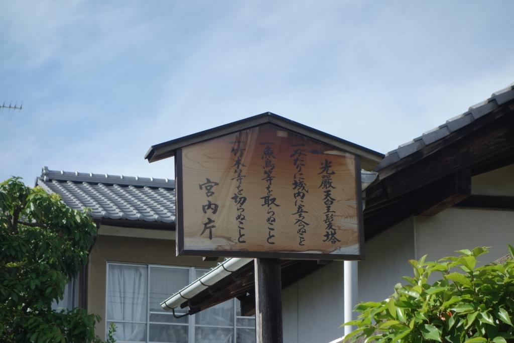 f:id:kyotomichi:20180816163404j:plain