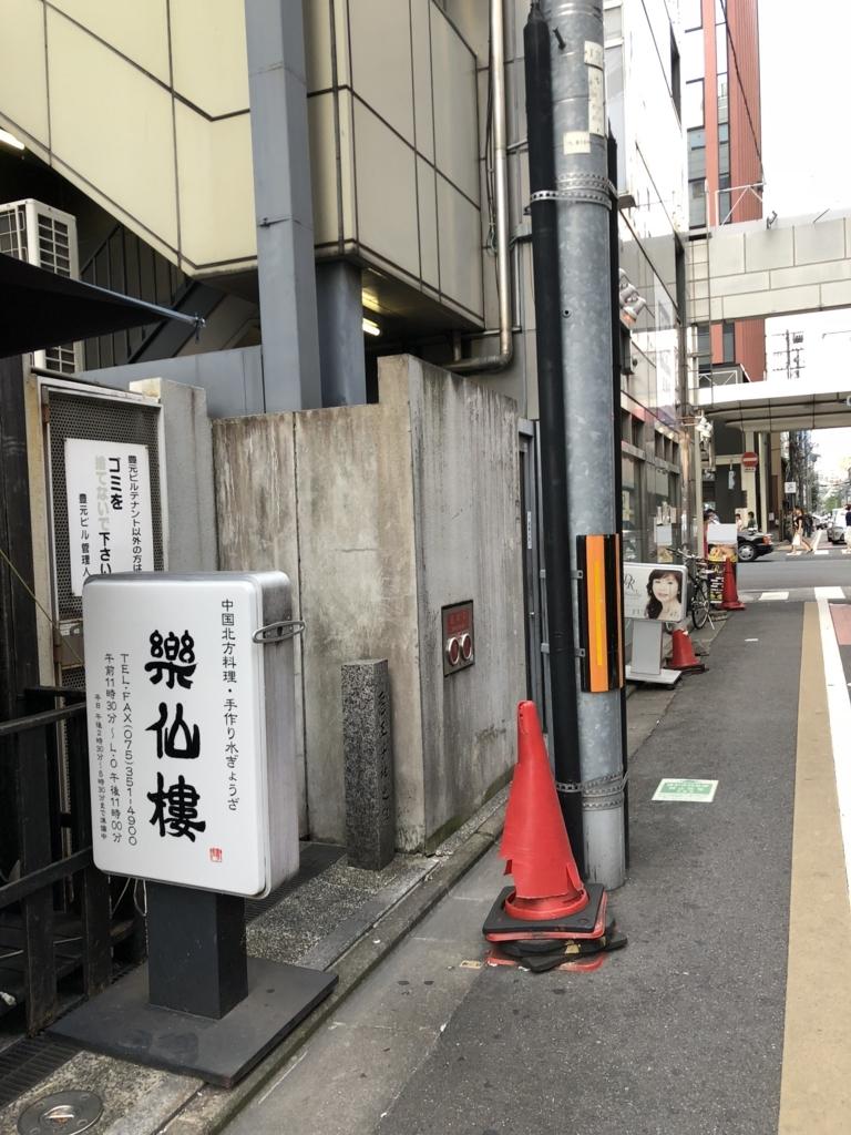 f:id:kyotomichi:20180816194106j:plain