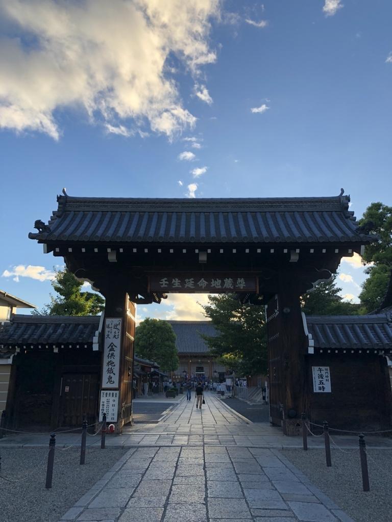f:id:kyotomichi:20180818103816j:plain