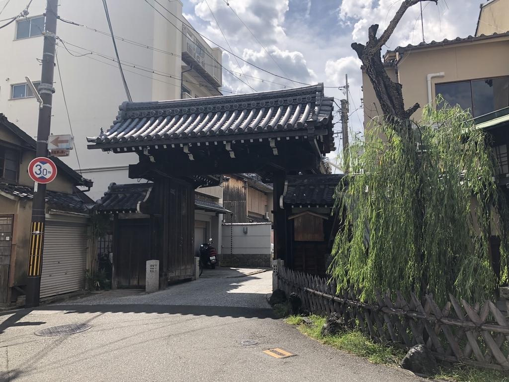 f:id:kyotomichi:20180904123417j:plain