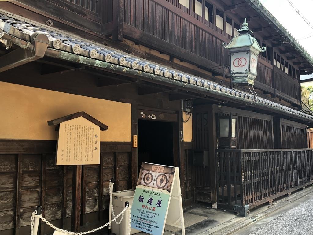 f:id:kyotomichi:20180904125245j:plain