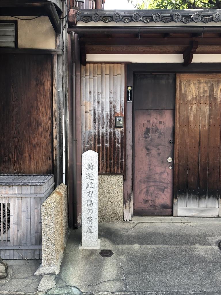 f:id:kyotomichi:20180904134108j:plain