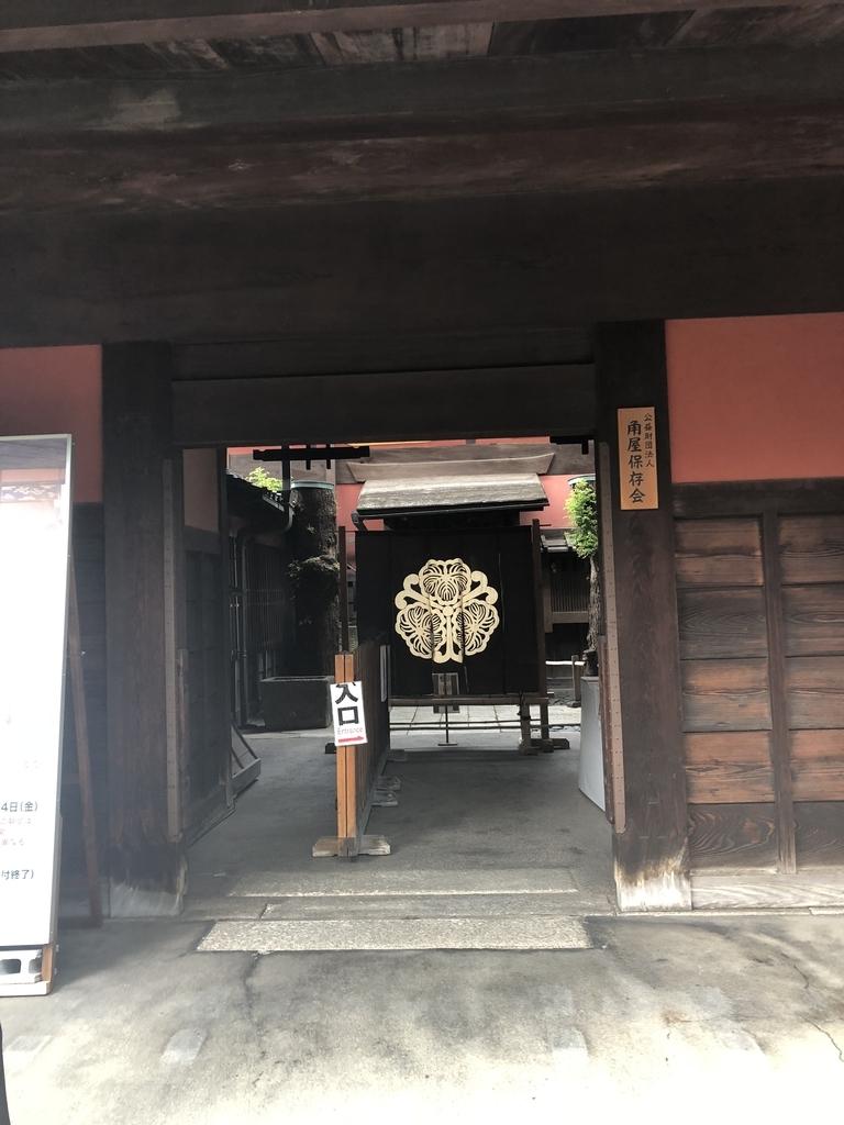 f:id:kyotomichi:20180904134554j:plain
