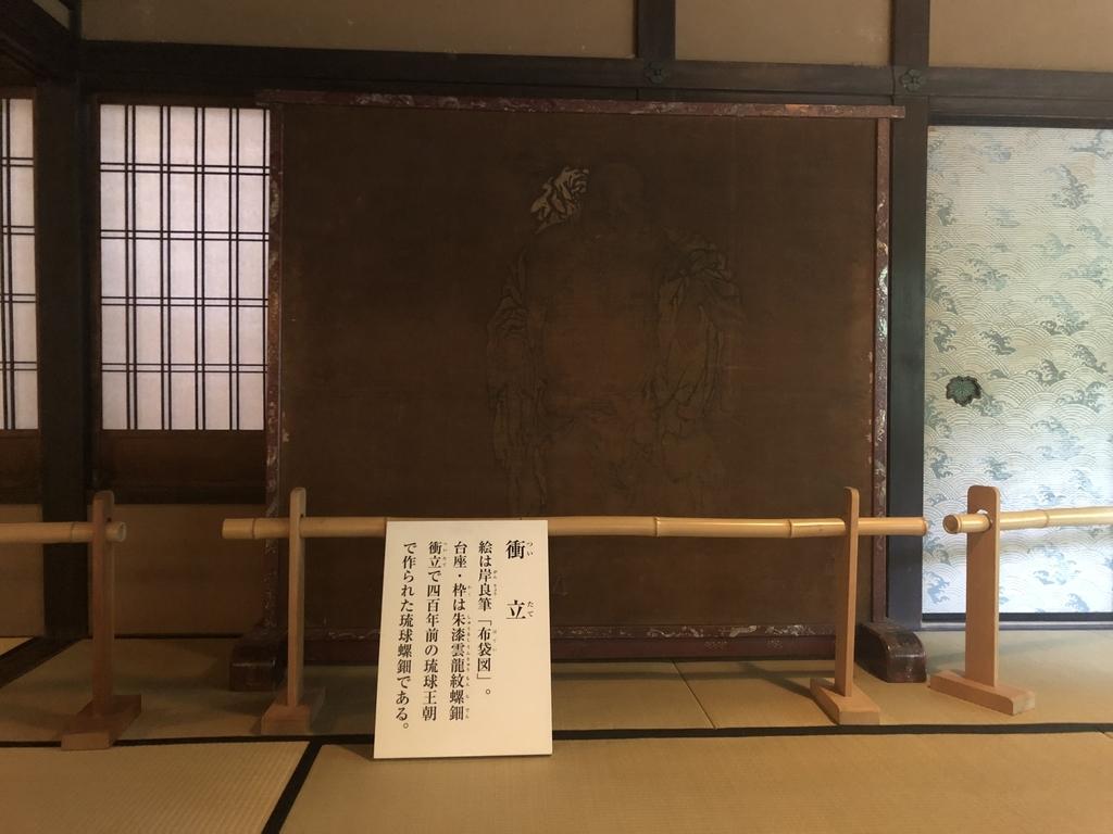 f:id:kyotomichi:20180904140214j:plain