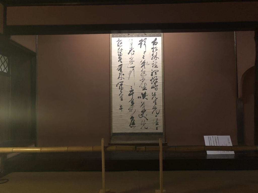 f:id:kyotomichi:20180904140516j:plain