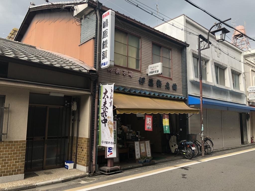 f:id:kyotomichi:20180904141625j:plain