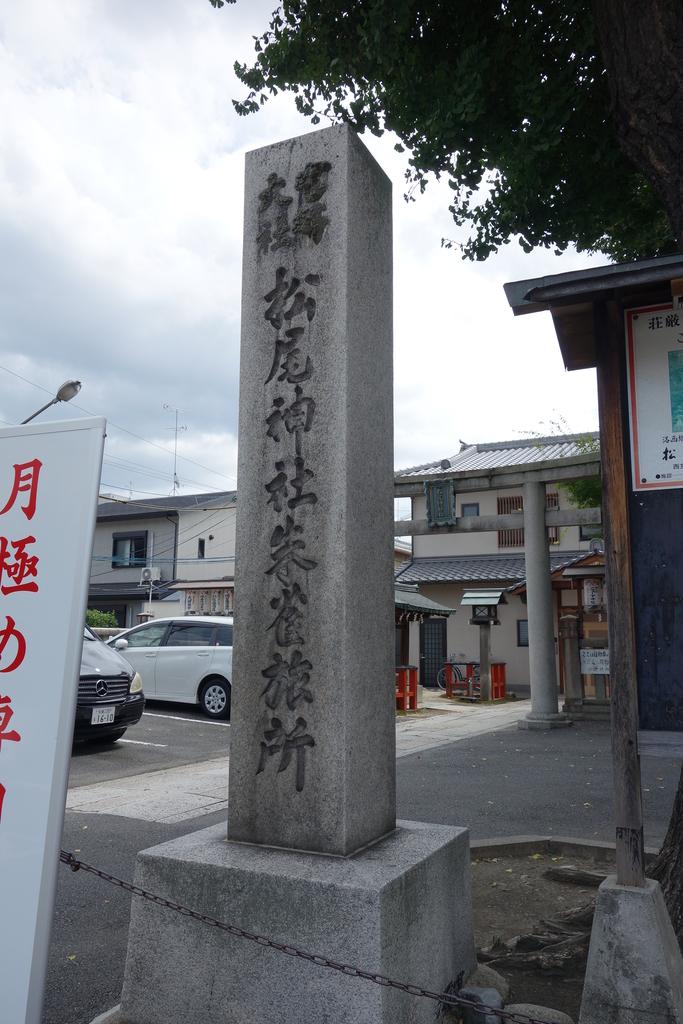 f:id:kyotomichi:20180904155237j:plain
