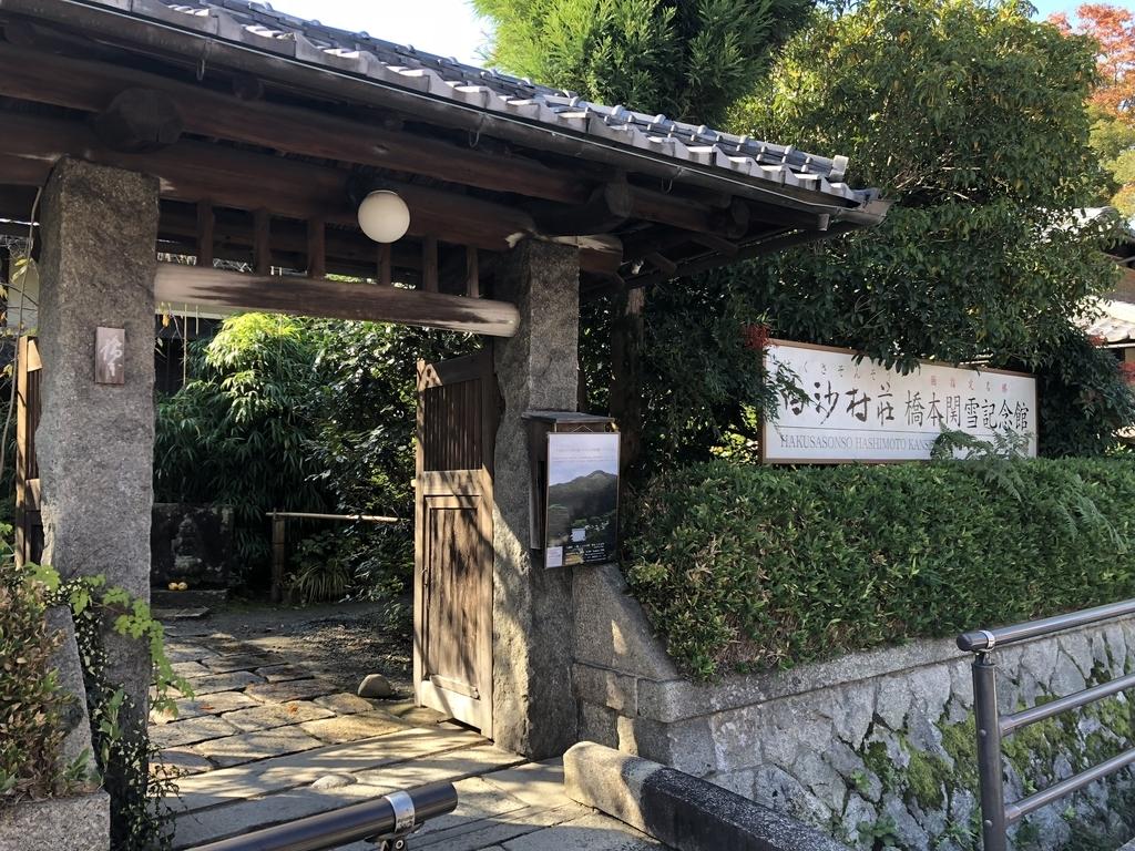 f:id:kyotomichi:20190119194147j:plain