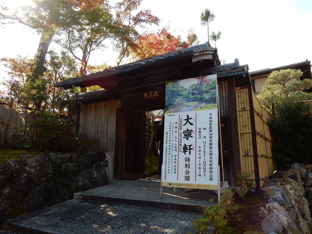 f:id:kyotomichi:20190119230255j:plain