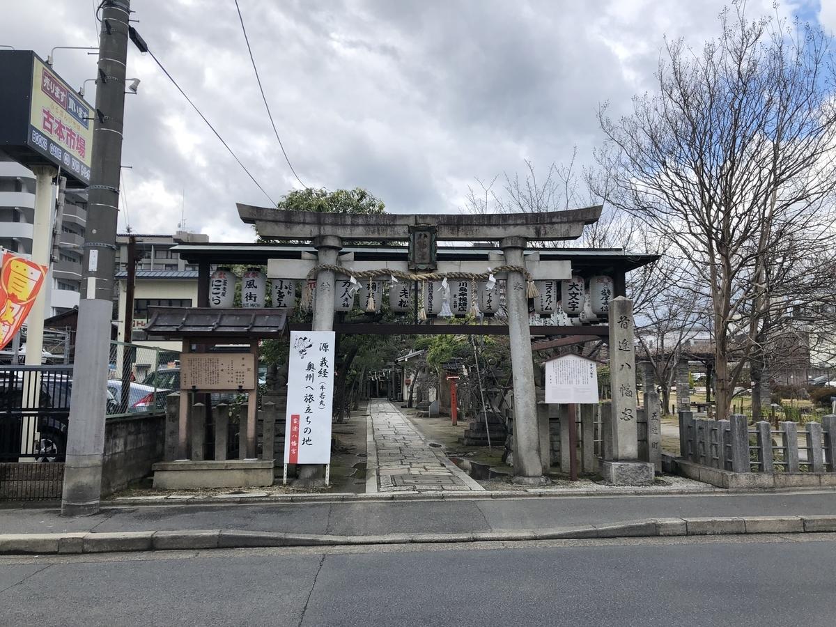 f:id:kyotomichi:20190601203902j:plain