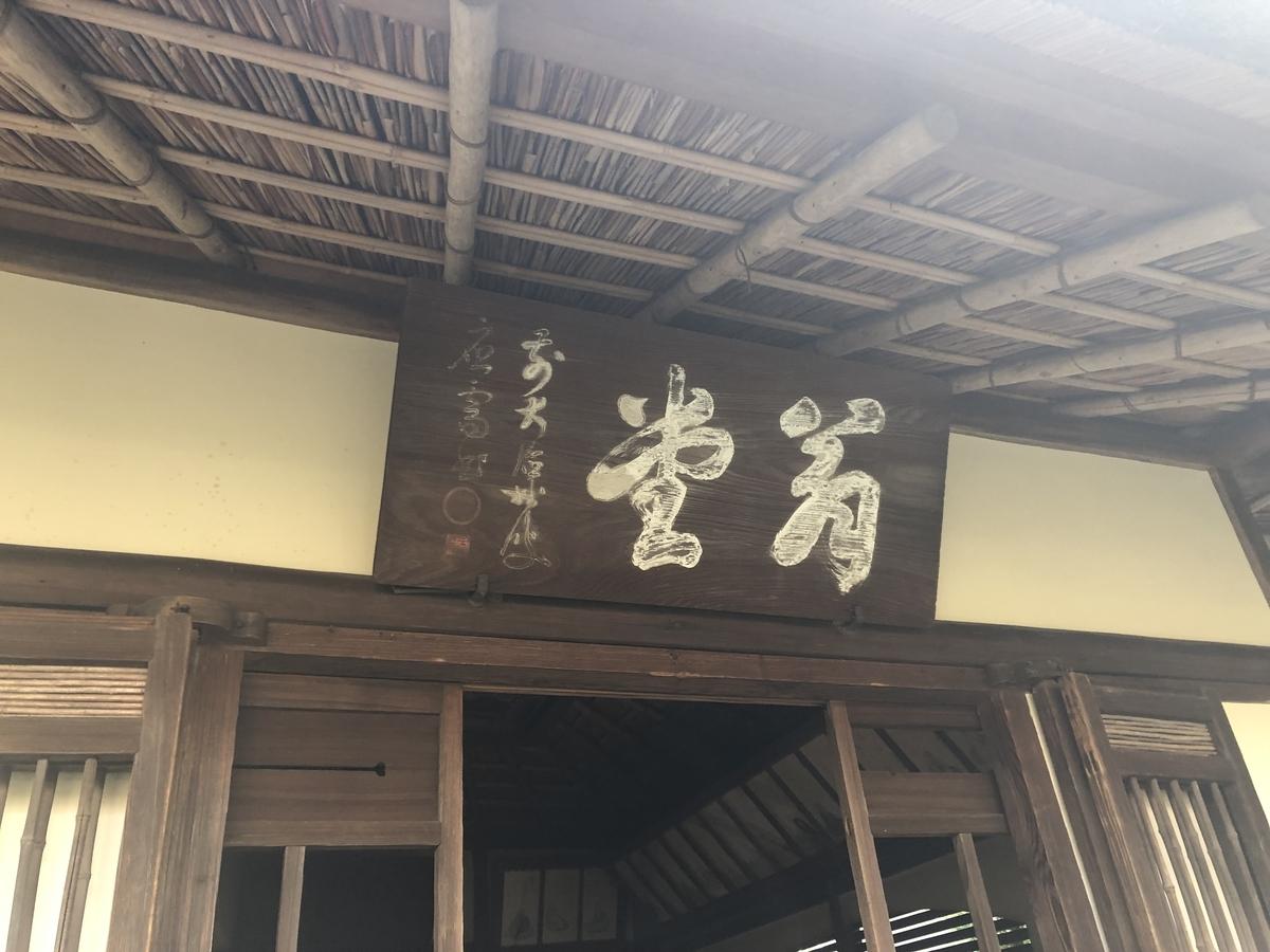 f:id:kyotomichi:20190601225746j:plain
