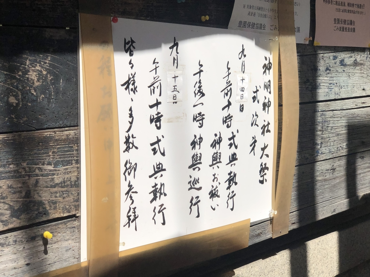 f:id:kyotomichi:20191022204151j:plain