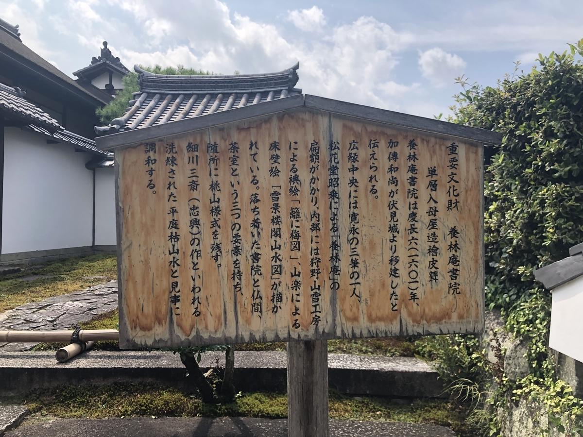 f:id:kyotomichi:20200528182034j:plain