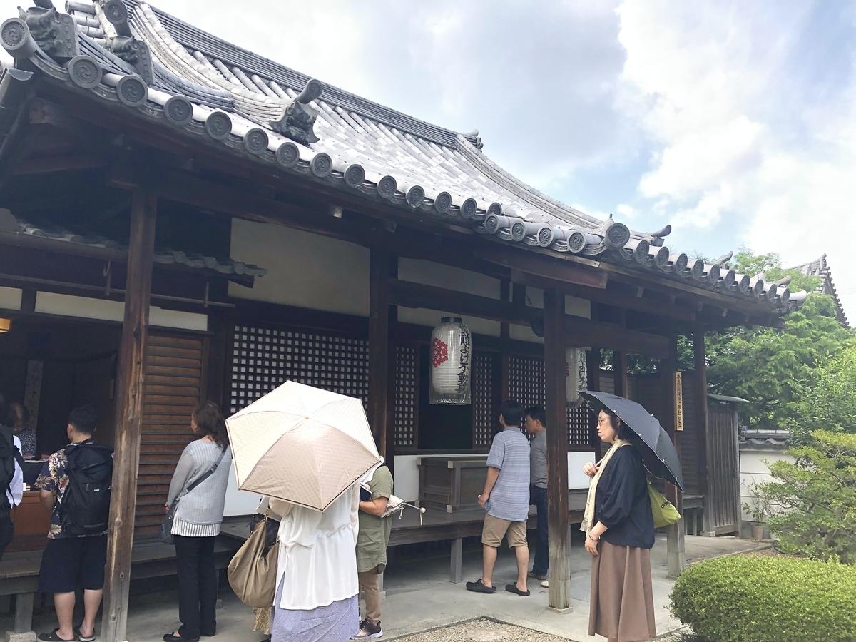 f:id:kyotomichi:20200528182709j:plain