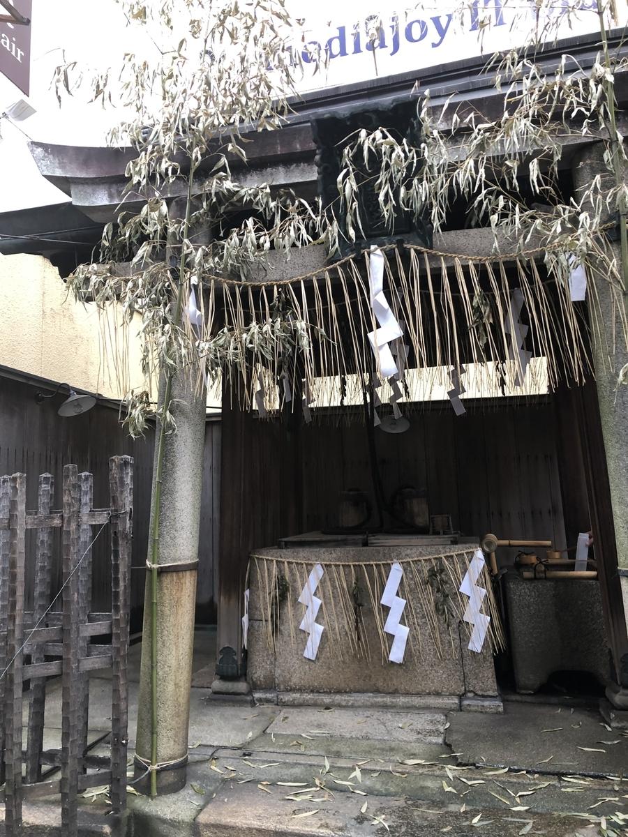 f:id:kyotomichi:20200705223100j:plain