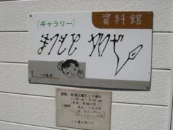 松本かつぢ資料館