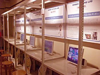 未来マンガ研究室