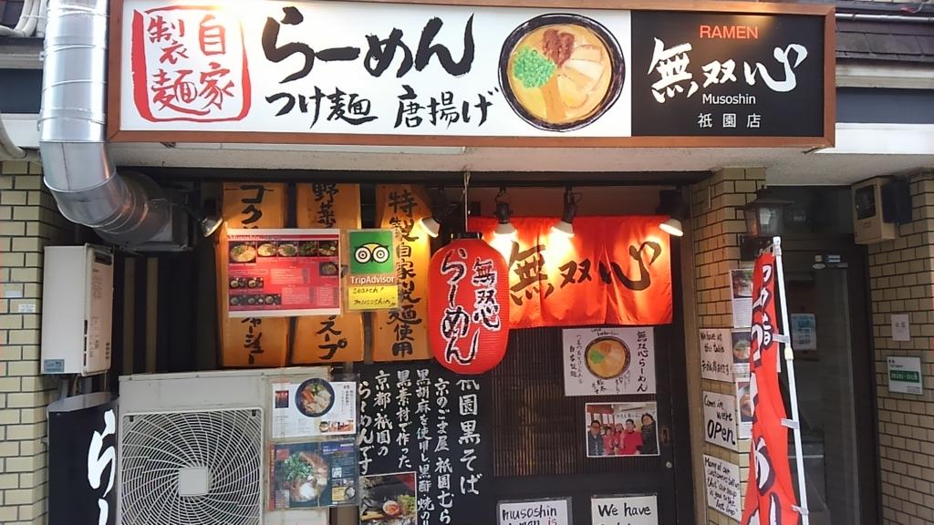 f:id:kyotomoyou:20160915133013j:plain