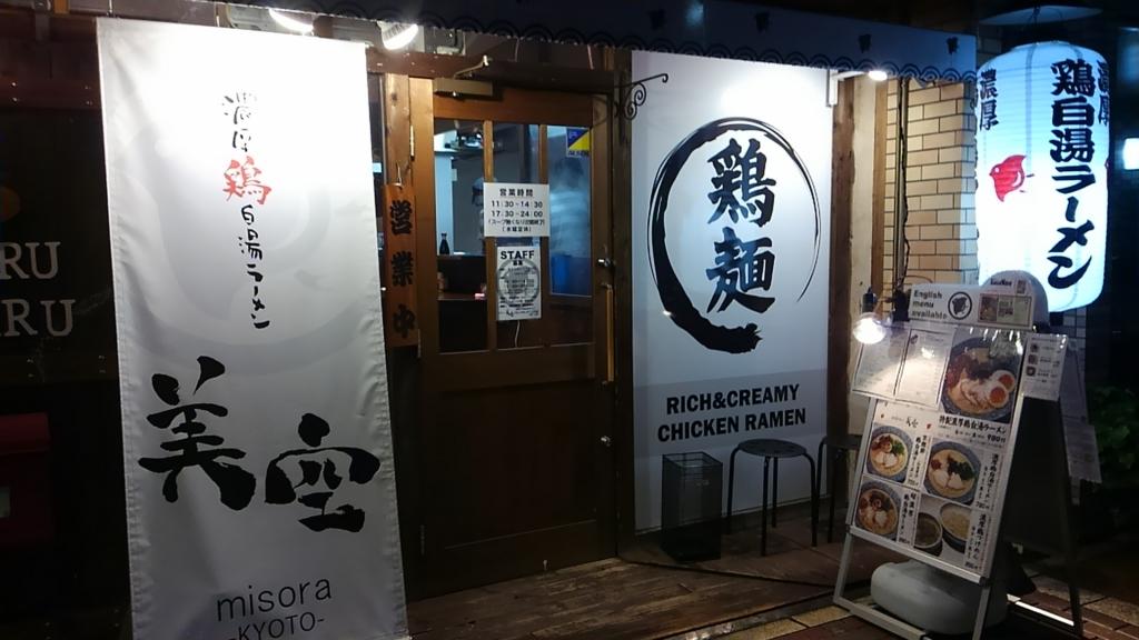 f:id:kyotomoyou:20160919203444j:plain