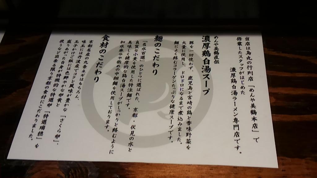 f:id:kyotomoyou:20160919203937j:plain