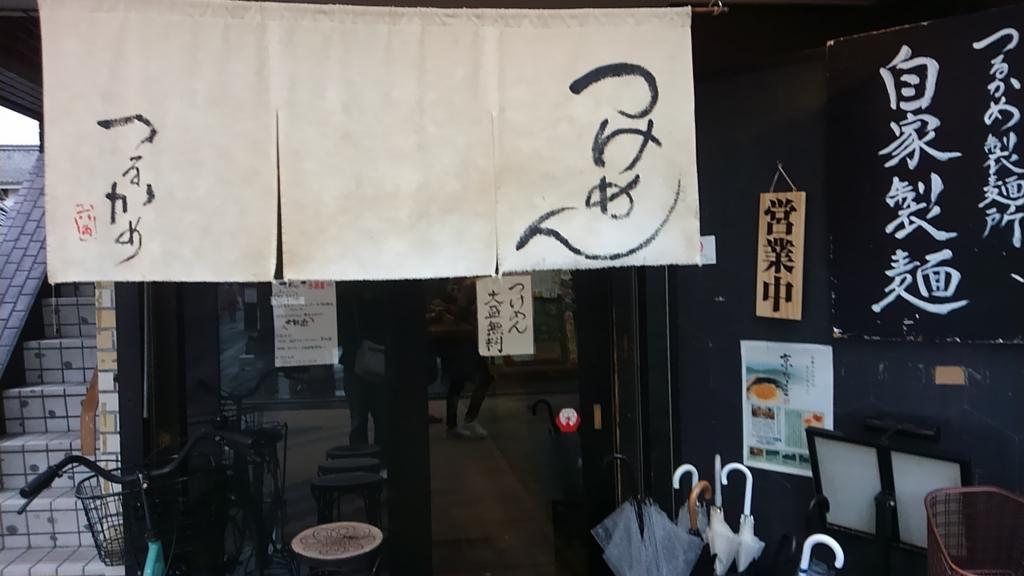 f:id:kyotomoyou:20161003181618j:plain