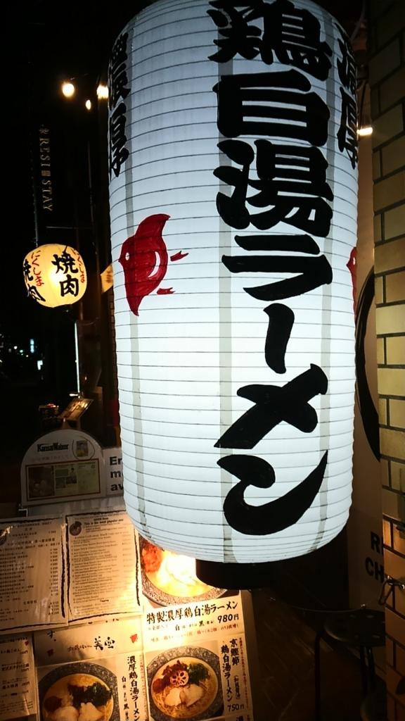 f:id:kyotomoyou:20161020203032j:plain