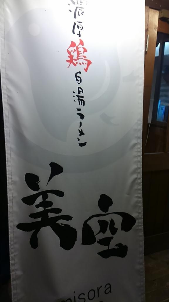 f:id:kyotomoyou:20161020203110j:plain