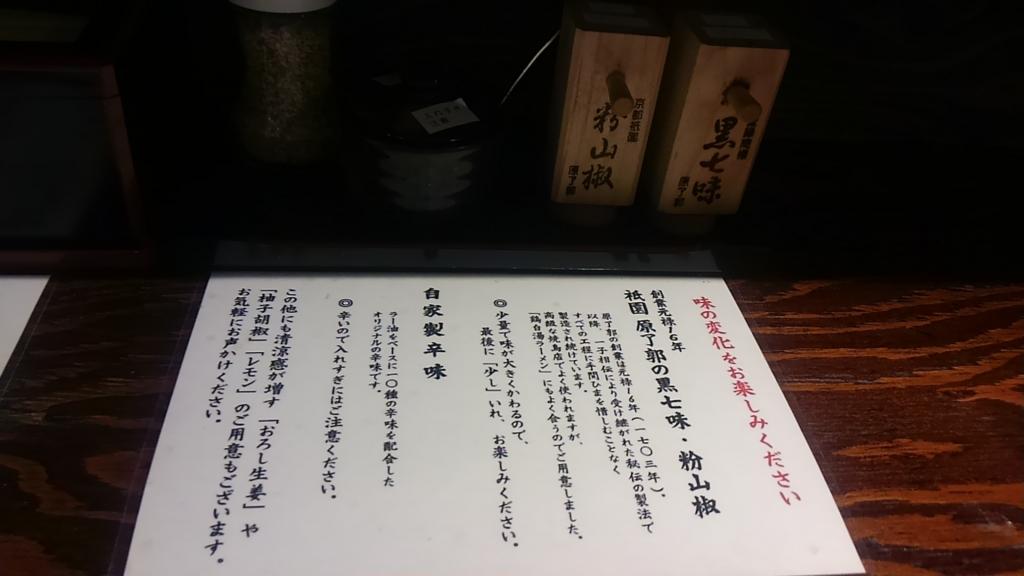 f:id:kyotomoyou:20161024202859j:plain